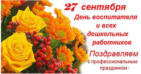 День дошкольного работника поздравления детей5